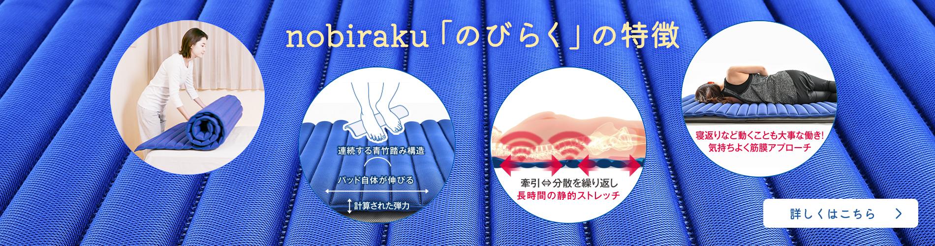 nobiraku「のびらく」の特徴